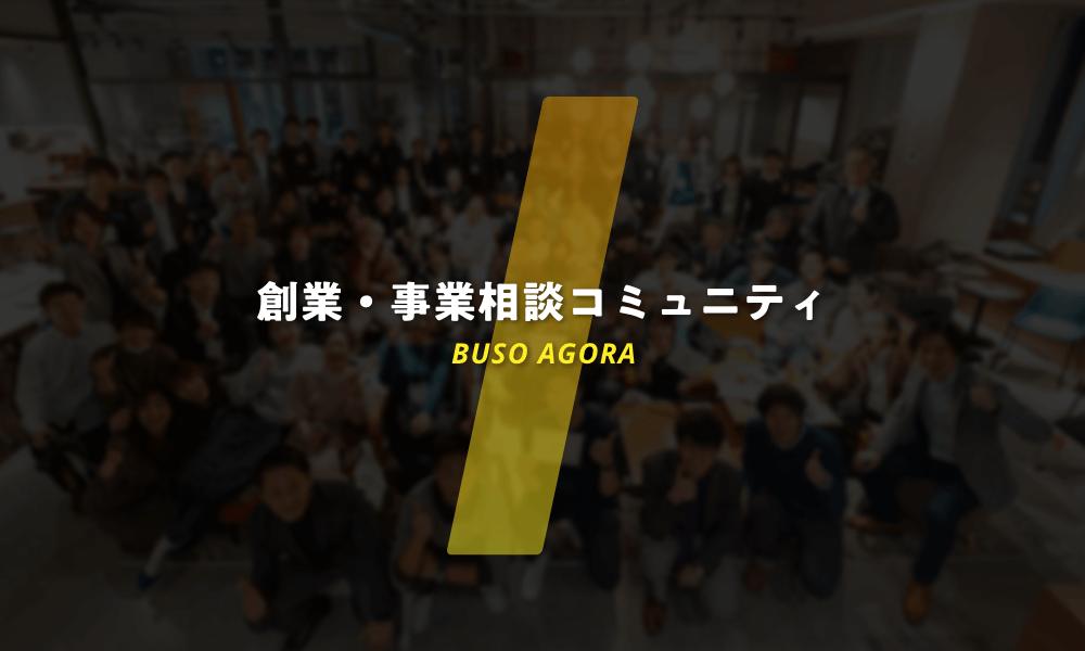 創業・事業相談コミュニティBUSO AGORA 東京都町田市
